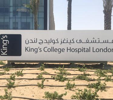 Kings College Hospital Signage by Sign Works